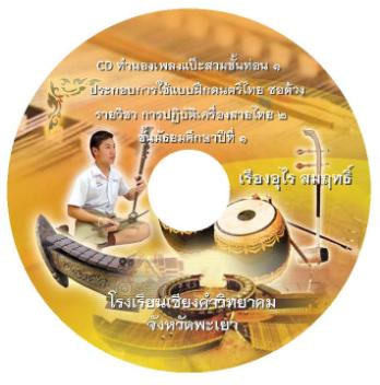 เพลงไทย